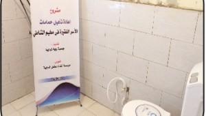 مشروع إعادة تأهيل حمامات الأسر الفقيرة في مخيم الشاطئ
