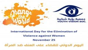 فعاليات حملة القضاء على العنف ضد المرأة.