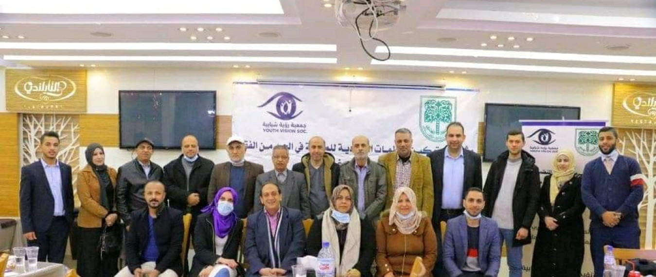 Empowerment of Community Based Organizations for poverty reduction in Gaza Strip